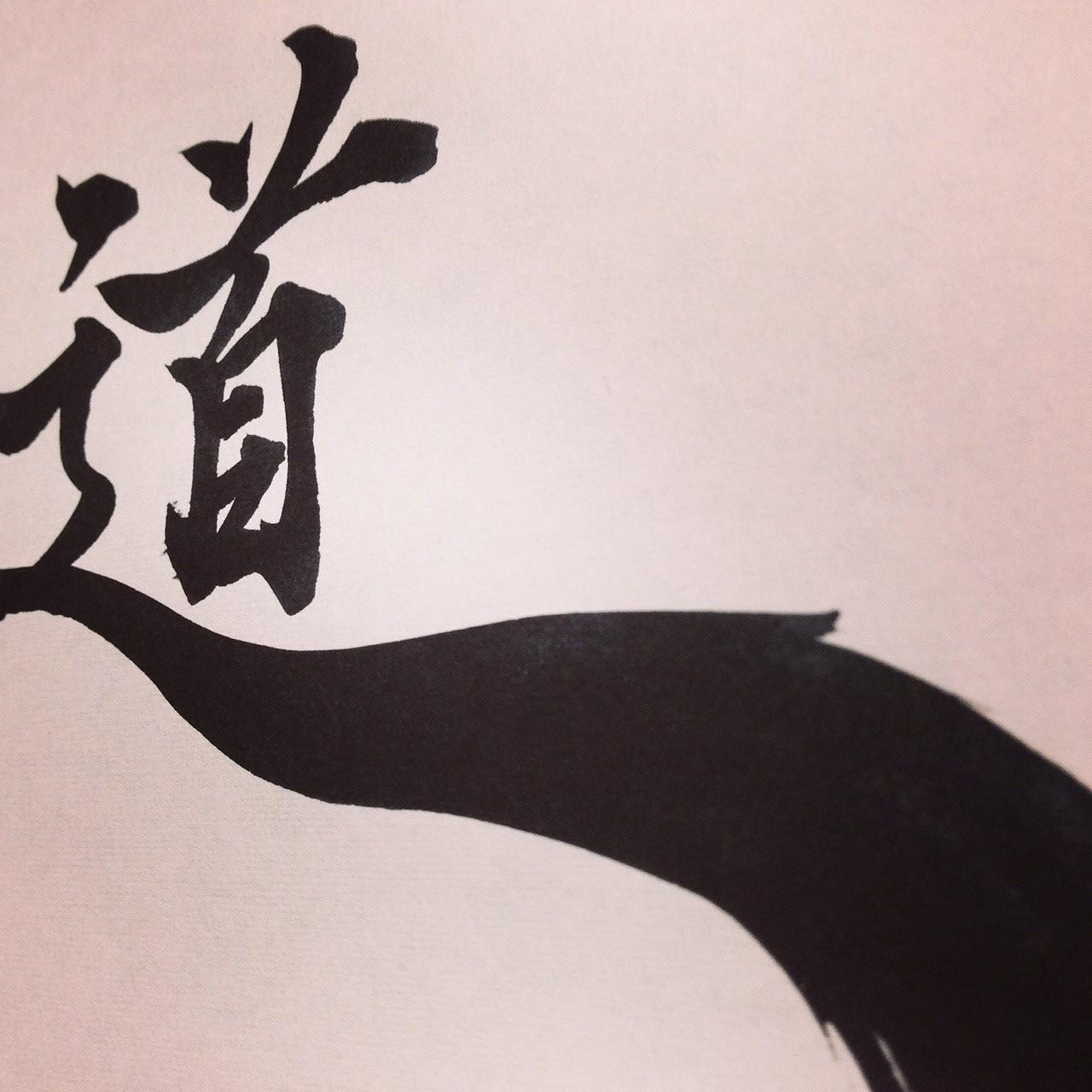 аронова, иероглиф путь картинка приматывают приклеивают основной