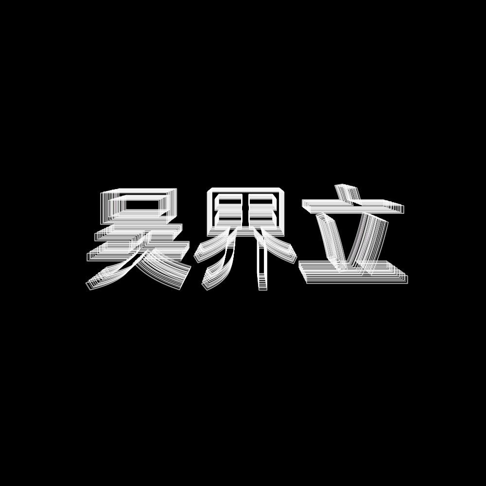 Jieli Wu