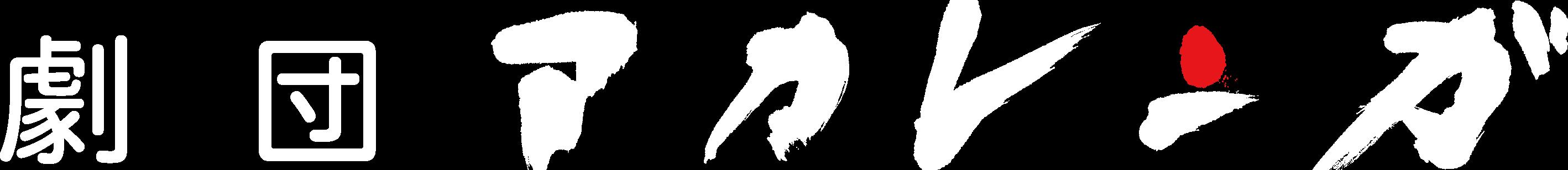 ACALENGA-NEWA-S