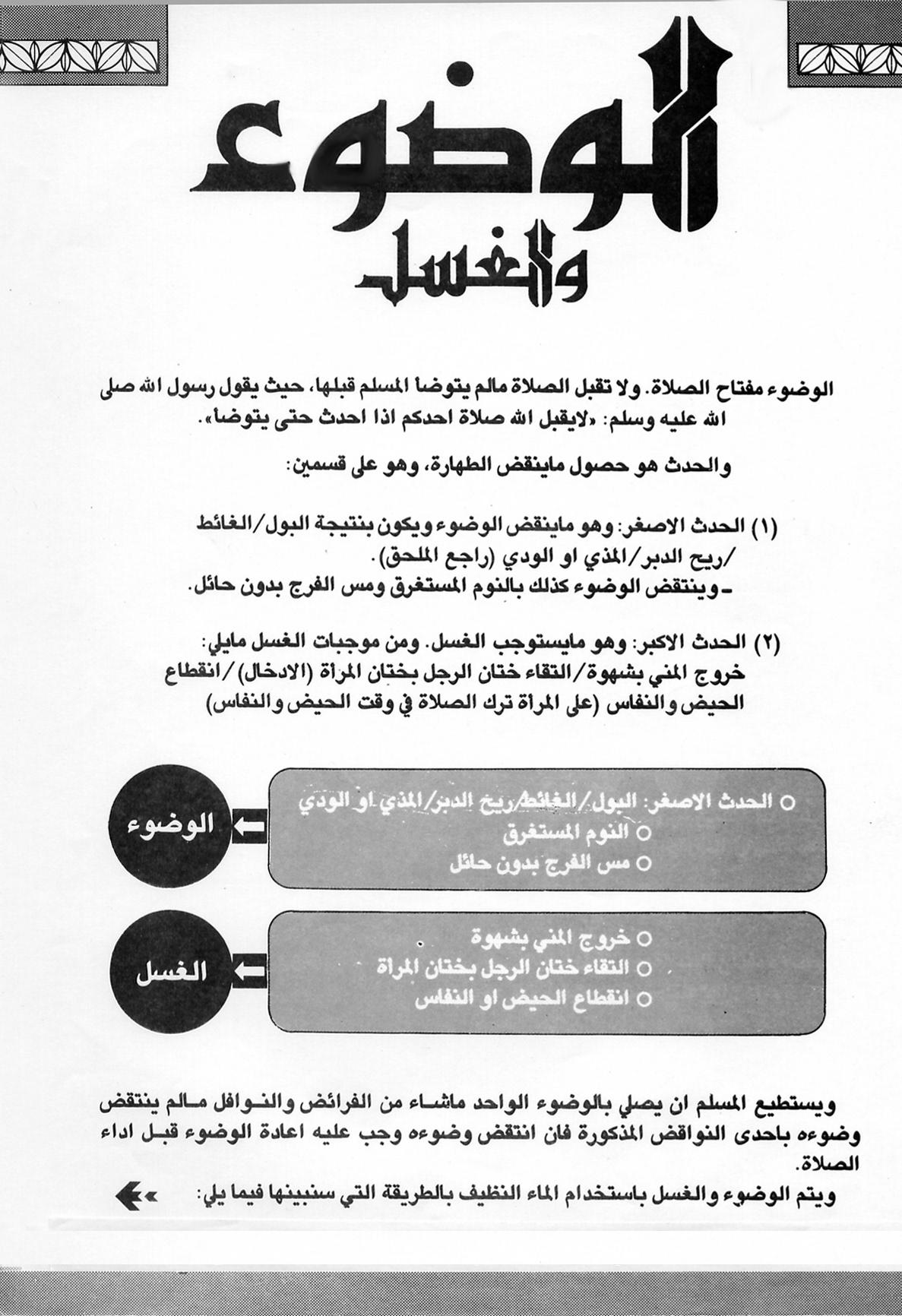 Khalid Alabdullah Kurras Al Salat An Information Kit In Print