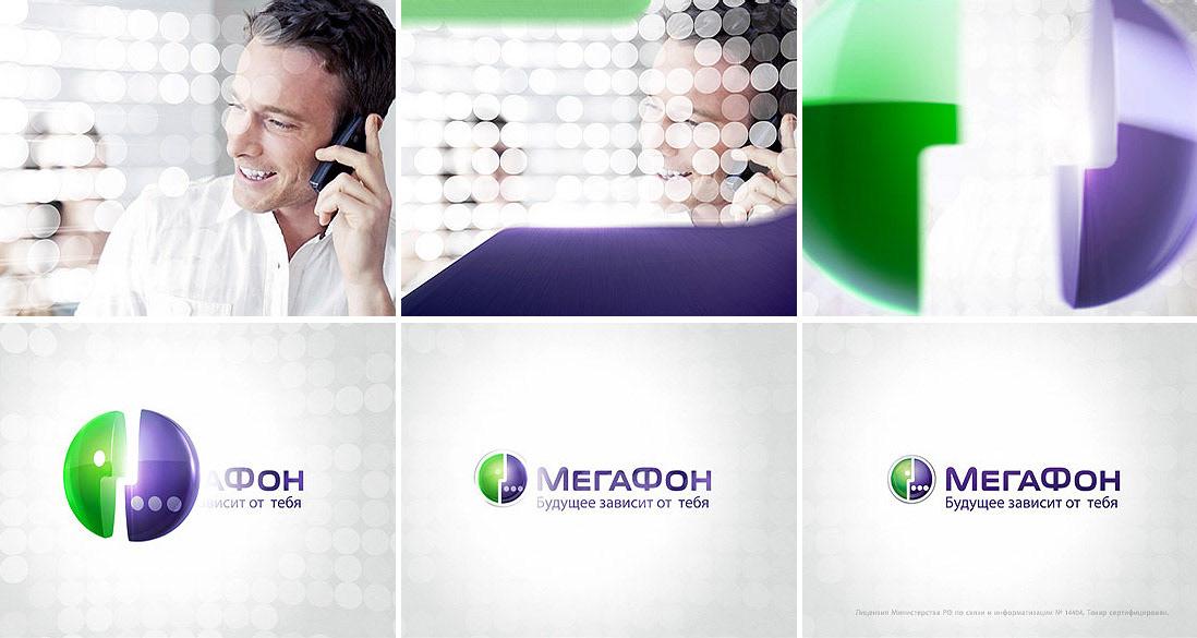 Голосовая открытка на мегафоне